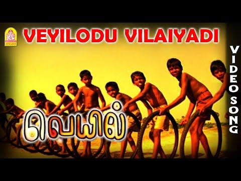 Veyil Songs  Veyil Video Song  Veyilodu Vilayadi Video Song  Gv Prakash Songs  Gv Prakash Hits
