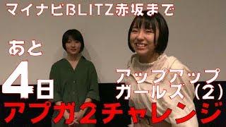 マイナビBLITZ赤坂まで、あと4日 #アプガ2チャレンジ