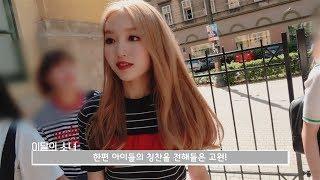 이달의소녀탐구 #342 (LOONA TV #342)