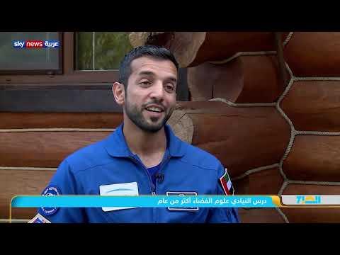لقاء خاص مع رائد الفضاء سلطان النيادي البديل لزميله هزاع المنصوري  - 14:54-2019 / 10 / 8