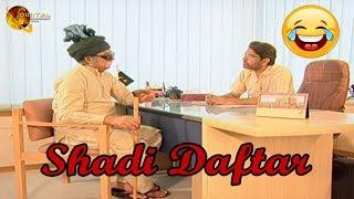 Shadi Daftar I Laughter Noon I Comedy Clip I HD Video