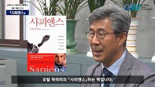 [이달의 도서]김기수 교학부총장이 선정한 'CNU 7월…
