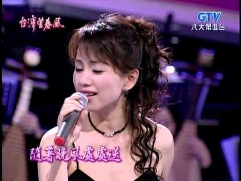 蔡幸娟_岷江夜曲(200512)