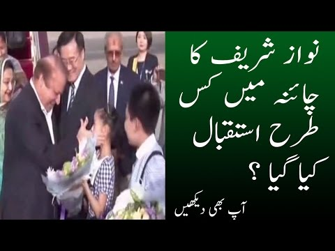 Nawaz Sharif Reached China | Neo News