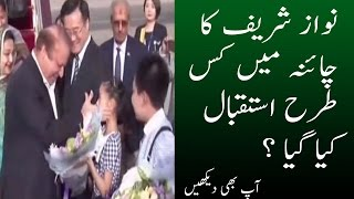 Nawaz Sharif Reached China | Neo News