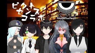 [LIVE] 【メニクマコラボ】隈だらけのピクトセンス大会!