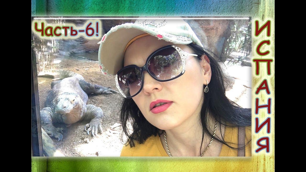 Зоопарк Барселоны!Экзотические животные.Отдых в Испании / Часть 6.