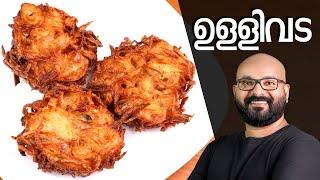 നടൻ ഉളളവട - Ulli Vada Kerala style  Onion Vada Malayalam Recipe