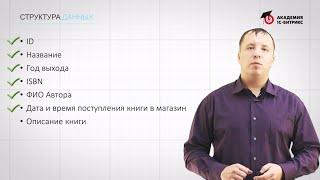 12.Урок-Модуль- Работа с данными в модуле, видео 1/1