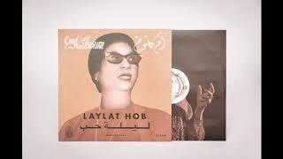 Om Kalsoum - Laylat Hob أم كلثوم - ليلة حب