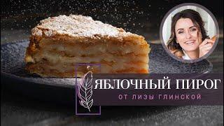 Яблочныи ПИРОГ Без ЯИЦ ТРИ СТАКАНА Легко и ПРОСТО с Лизой ГЛИНСКОЙ