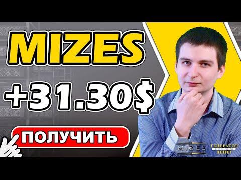 Mizes - Платит уже больше 300 дней! Псевдо облачный майнинг!