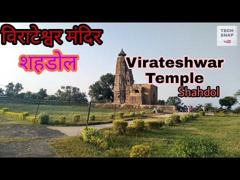 Virateshwar temple shahdol # विराटेश्वर मंदिर शहडोल by tech snap