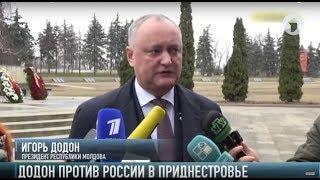 Додон: «Российские военные должны покинуть Приднестровье»