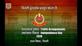 Independence Day Celebrations 2020   Traffic arrangements   Red Fort