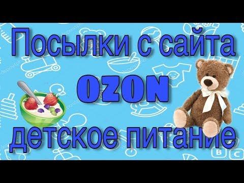 Посылки с сайта OZON.Детское питание