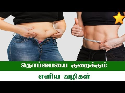 Reduce belly fat in 10 days without excercise in tamil | startamilhealthtips