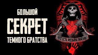 Skyrim - САМЫЙ БОЛЬШОЙ СЕКРЕТ ТЕМНОГО БРАТСТВА, ФИНАЛ! 7 часть