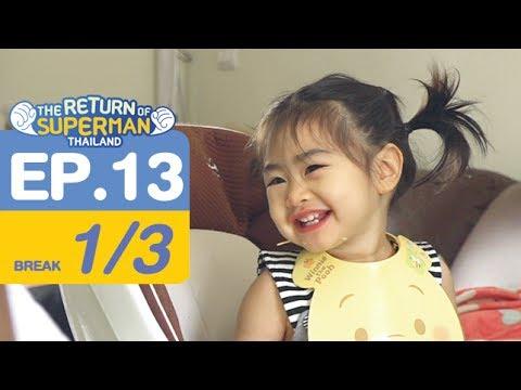 The Return of Superman Thailand - Episode 13 ออกอากาศ 17 มิถุนายน 2560 [1/3]