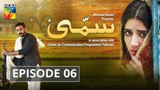 Sammi Episode #06 HUM TV Drama