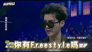 """【衝突不斷】""""你有freestyle嗎""""中國有嘻哈 如何爆紅?!"""