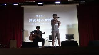 Gambar cover 36屆北醫金弦獎初賽 1
