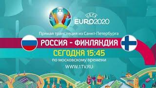 Петербург готов к матчу Чемпионата Европы по футболу UEFA EURO 2020 Россия — Финляндия.