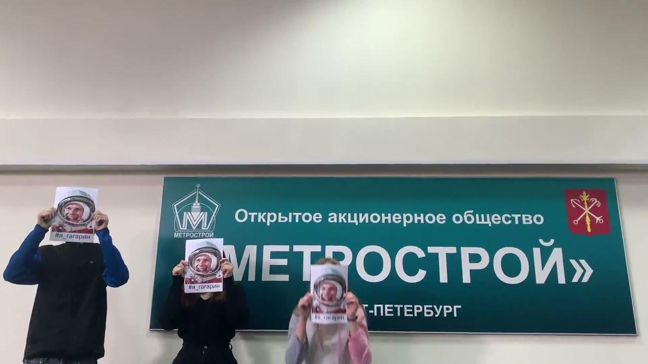 Флешмоб #Я_Гагарин