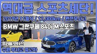 역대급 스포츠세단! BMW 8시리즈 그란쿠페 840i …