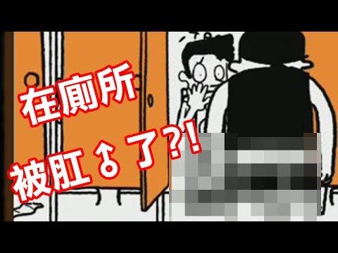 【真的漢子 Be A Man】居然在廁所被肛♂了...
