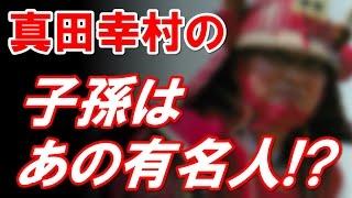 真田幸村 大河ドラマ【真田丸】で更に多くの人に注目を集めるようになっ...