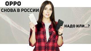 Честный Обзор Oppo F5 без Егора Крида и Андрея Ковтуна
