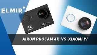 AirON ProCam 4K VS Xiaomi YI: обзор, сравнение и примеры съемок экшн-камер от Elmir.ua