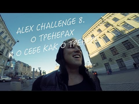 ALEX FITNESS CHALLENGE 8. О ТРЕНЕРАХ. И О СЕБЕ КАК О ТРЕНЕРЕ.