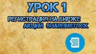 Урок 1 Регистрация на бирже акции ShareInStock
