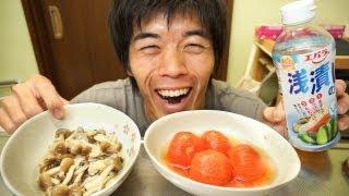 トマトとキノコの浅漬けチャレンジ!Tomato Asazuke thumbnail