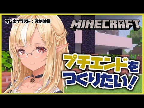 """【マインクラフト/Minecraft】プチエンド計画制作中!""""Petit end"""" production【ホロライブ/不知火フレア】"""