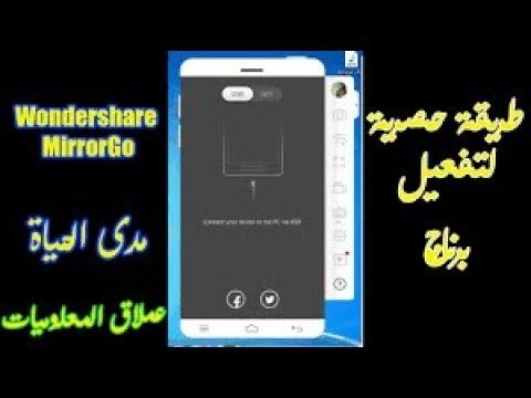mirrorgo android gratuit