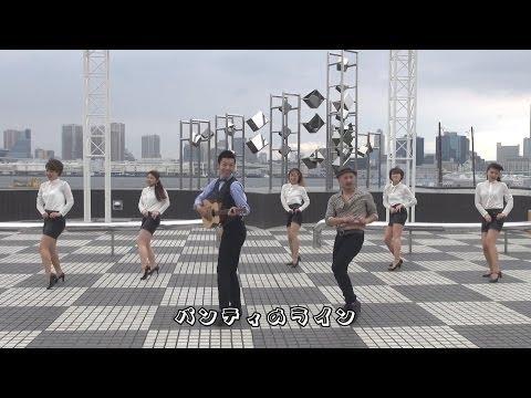 どぶろっく / もしかしてだけど、魅惑のパンティライン(DVD発売記念 ver.)