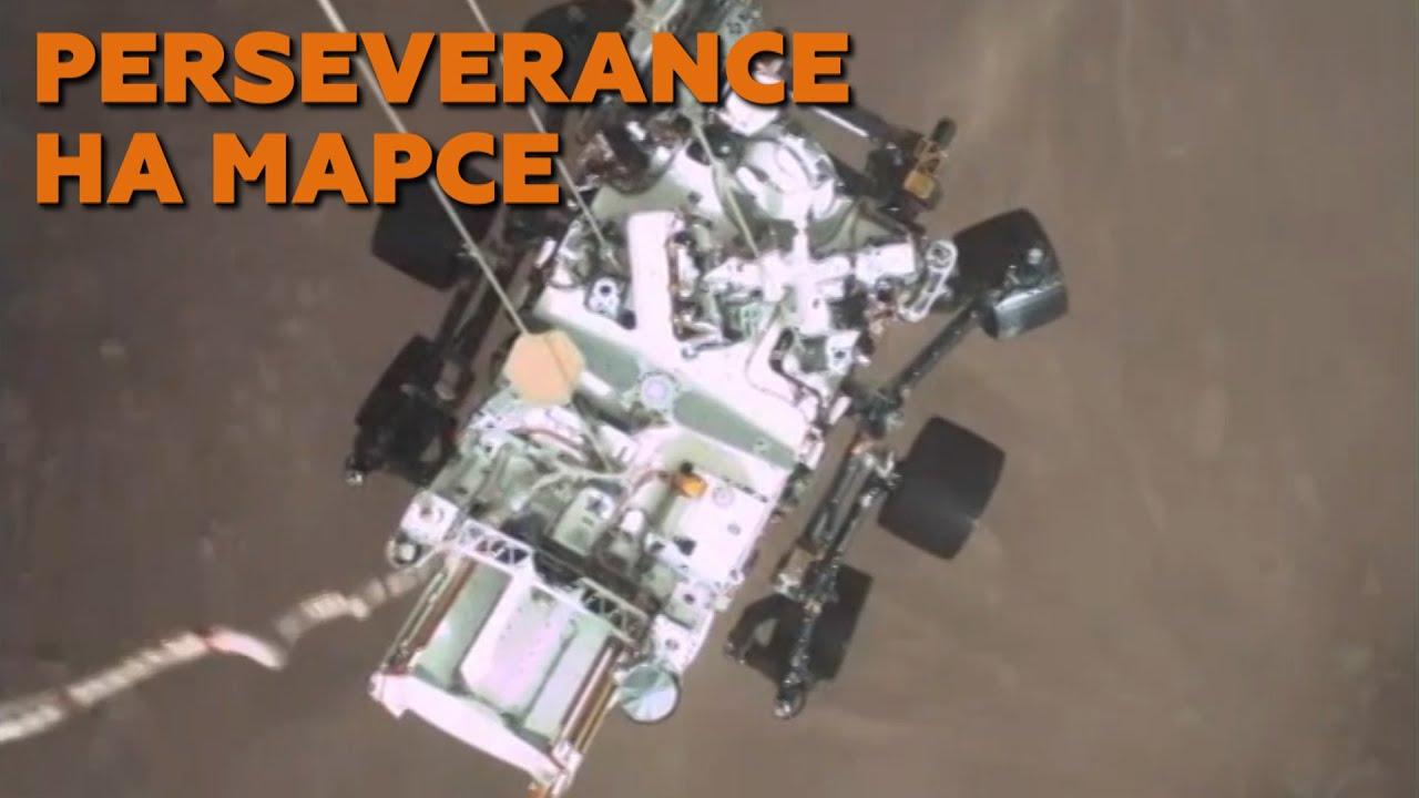 Приземление ровера Perseverance на Марс