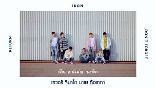 [THAISUB] iKON - 잊지마요 (DON'T FORGET)
