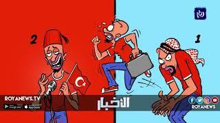 كاريكاتير .. هجرة الأردنيين إلى تركيا - (9-3-2019)