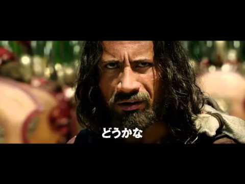 画像: 映画『ヘラクレス』予告編 youtu.be