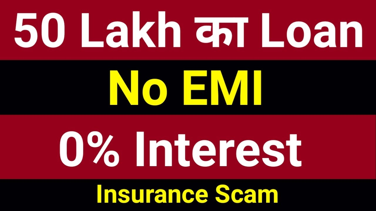 Loan against life insurance policy l Loan scam l Insurance ...