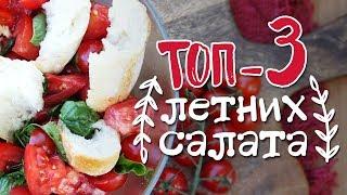Самые летние салаты: 3 простых рецепта [Рецепты Bon Appetit]
