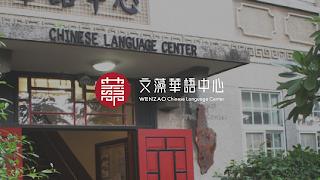 文藻華語中心Wenzao Chinese Language Center即時串流