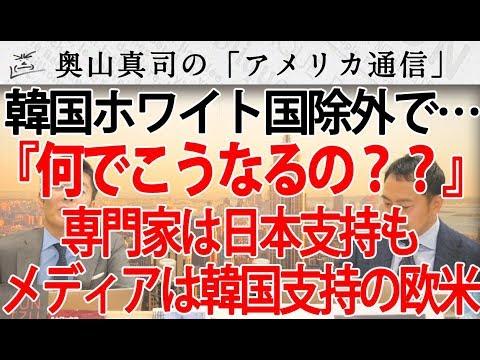 なんでこうなる?専門家は日本支持も、メディアはなぜか韓国支持の欧米…そしてアメリカ政府は・・・?導かれる日本の選択肢を明示!|奥山真司の地政学「アメリカ通信」