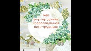 """СП """"Рop-up миксуем"""" Урок №1 - """"домик"""" (параллельные линии)/ Pop-up tutorial #1"""
