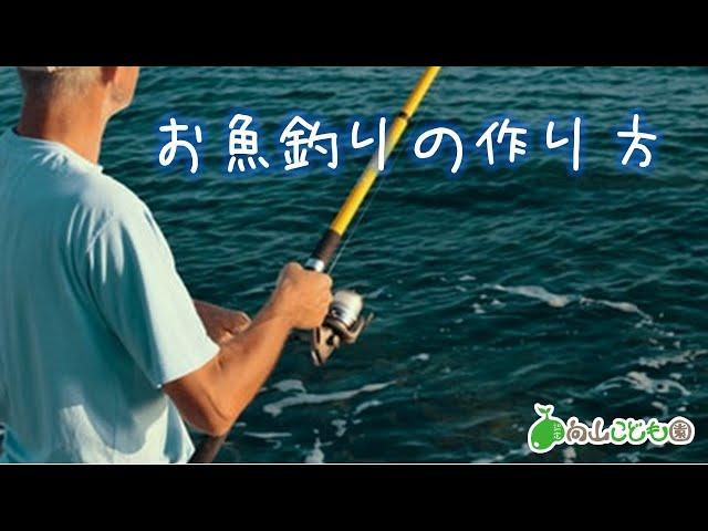 釣りの作り方