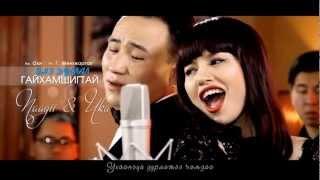 """""""Ene durlal gaihamshigtai"""" Naagii feat Uka OFFICIAL MUSIC VIDEO"""